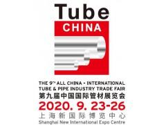 2020中国管材展览会