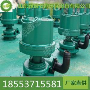 供应河北地区绿倍矿用BQQ大流量气动潜水泵