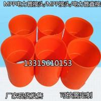 加厚MPP管接头 MPP直埋管连接头50-315MPP接头