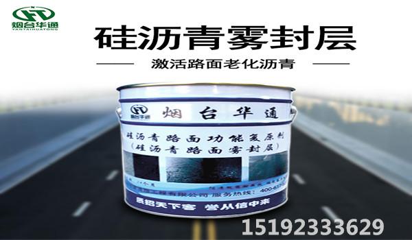 甘肃张掖硅沥青养护剂预防护路面实例分析