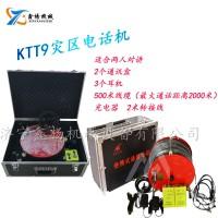 KTT9灾区电话机  煤矿用便携式灾区通讯联络电话机