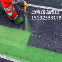 山东青岛彩色路面改色剂薄层冷喷涂沥青路