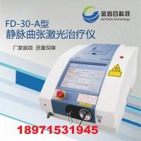 国产精选大隐静脉曲张FD-30-A激光治疗系统厂家