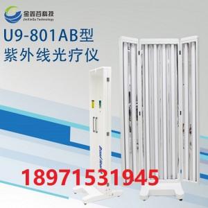 医疗版UVB紫外线治疗仪报价(全身型)武汉厂家