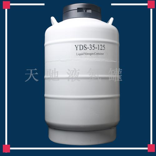 液氮罐-商洛35升液氮生物罐多少钱一个
