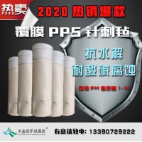 PPS针刺毡 PPS布袋 PPS除尘器滤袋 PPS滤袋