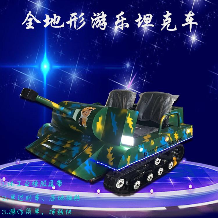 小朋友世界里的坦克世界 小型游乐坦克,游乐小型坦克车