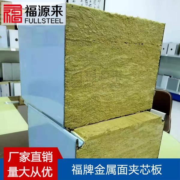 耐火4小时横装岩棉夹芯板,200mm结构岩棉复合板