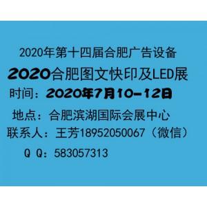 合肥广告展会(2020年第十四届)