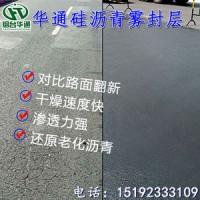 陕西榆林硅沥青修复剂施工要点步骤指导