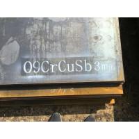 山东09CrCuSb钢板