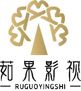 上海茹果影视传媒有限公司