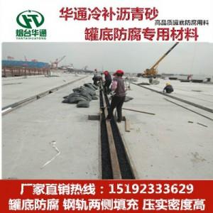 广西钦州冷沥青砂施工不受限钢轨填缝更为方便