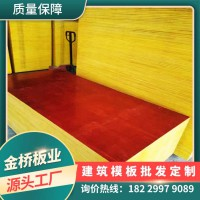 湖南长沙建筑模板木模板厂家