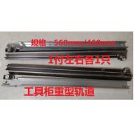 工具柜重型导轨,看板夹-13770316912