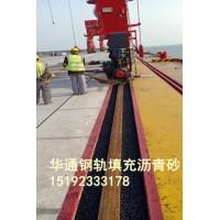 江苏南京沥青砂钢铁轨道填缝的好材料