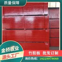 金桥板业湖南竹胶板生产厂家