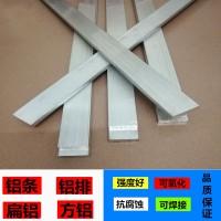 6061散热铝排扁条 实心铝块方条扁排铝板 切割打孔加工