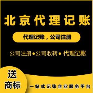 北京代理记账:为什么建议电商企业选择代理记账?
