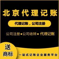 北京代理记账:小公司做账流程如何?