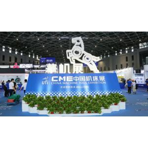 2021年上海cme机床展览会