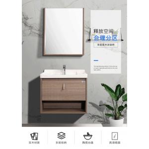 爱尚卫浴卫生间AS-25027多层实木浴室柜厂家