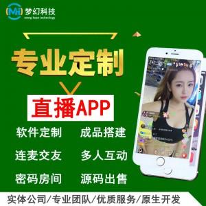 梦幻科技直播app开发源码一对一服务定制提供智能系统