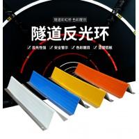 双面弧形隧道反光环隧道彩虹条生产厂家