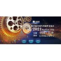 2021年长沙全国汽配会-2021第89届长沙全国汽配会