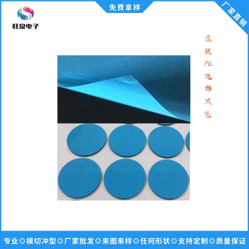 蓝膜PT泡棉垫 EVA泡棉胶垫圆形泡棉无痕粘贴商家直销