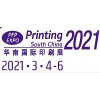 2021华南印刷包装设备展览会