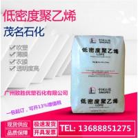 LDPE中石化茂名/LDPE 2426H/茂名LDPE原料