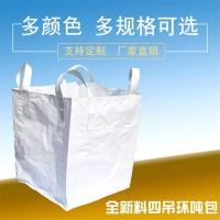 工厂直销pp吨袋90*90*110优质吨包聚丙烯集装袋厂家