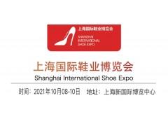 上海鞋业展览会-2021上海运动鞋展