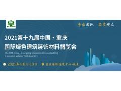 第十九届中国(重庆)国际绿色建筑装饰材料博览会