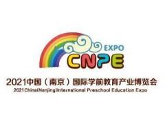 2021南京未来教育展-2021南京教育展