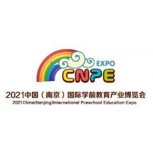 2021南京国际学前教育展览会
