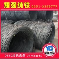 优质DT4纯铁盘条Dt4C纯铁盘圆 可调直