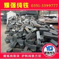 磷酸铁锂专用纯铁原料YT01汽车电池用纯铁YT-DF