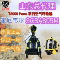 美国霍尼韦尔T8000自吸式空气呼吸器标准呼吸器6.8L气瓶