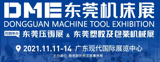 2021年DME(东莞)机床展