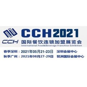 2021广州国际餐饮展-广州餐饮食材展