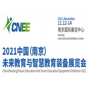 2021中国智慧教育展-江苏智能教育机器人展