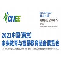 2021中国教育装备展-中国智能教具展