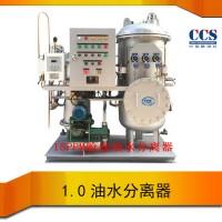 船用舱底油水分离器 YSZ-0.5船用污水处理装置