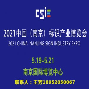 2021南京标识展会