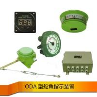 供应ODA-1船用舵角指示器装置 舵角传感器