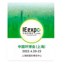 2022上海环博会|环保展|大气展|环境服务展