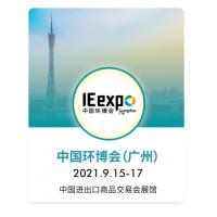 2021中国环博会广州展|大气展|固废展|环境展