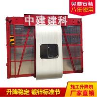 湖南长沙施工升降机租赁,施工电梯生产厂家-中建建科
